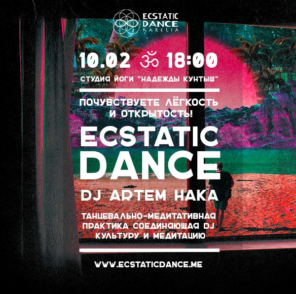 Ecstatic Dance Karelia (promo mix)